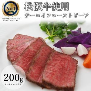 松阪牛サーロインローストビーフ|5mm
