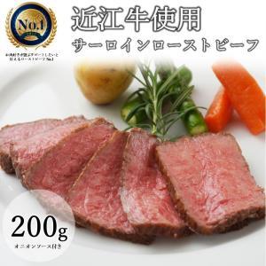近江牛サーロインローストビーフ|5mm