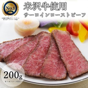 米沢牛サーロインローストビーフ|5mm