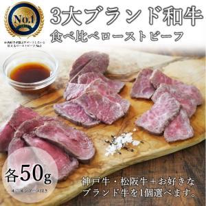 氷温熟成3大ブランド和牛食べ比べローストビーフセット 各50g 計3個(神戸牛・松阪牛・お好きなブランド牛を1個)|5mm