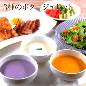 3種のポタージュセット(人参とカボチャのカロチンポタージュ、じゃがいものポタージュ、紫芋のポタージュスープ)|5mm