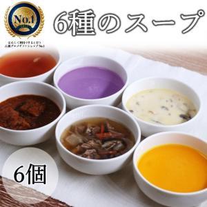 6種のスープセット|5mm