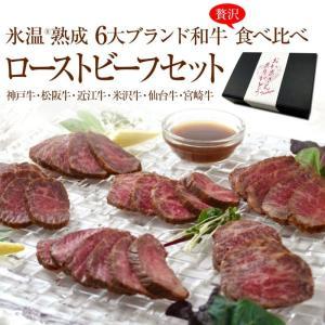 【母の日】6大ブランド和牛食べ比べローストビーフセット|5mm