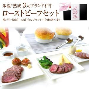 【母の日】3大ブランド和牛食べ比べローストビーフセット 各50g 計3個(神戸牛・松阪牛・近江牛)|5mm