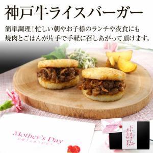 【母の日】神戸牛ライスバーガー 140g×5個 (700g)|5mm