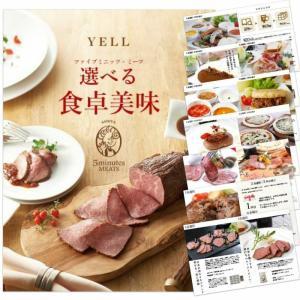 【母の日】【Yell】選べる食卓美味|5mm