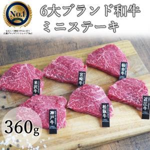 6大ブランド和牛食べ比べミニステーキ|5mm