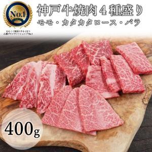神戸牛焼肉4種盛|5mm