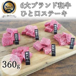 6大ブランド和牛食べ比べひと口ステーキ|5mm