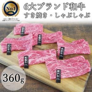 6大ブランド和牛食べ比べすき焼き・しゃぶしゃぶ用|5mm