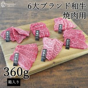 6大ブランド和牛食べ比べ焼肉用|5mm