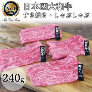 日本四大和牛すき焼き・しゃぶしゃぶ用|5mm