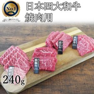 日本四大和牛焼肉用|5mm