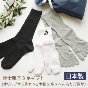 送料無料 メンズソックス 無料ラッピング&カード付 男性靴下3足ギフト 人気の歩きへんろ 日本製
