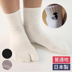 足袋ソックス 歩きへんろたび レディース 日本製 普通地 黒 グレー 白 全3色 23-25cm 靴...