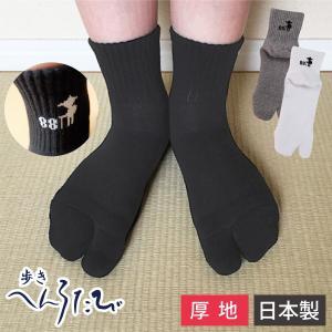 足袋ソックス 歩きへんろたび レディース 日本製 厚手 黒 グレー 白 全3色 23-25cm 靴下...