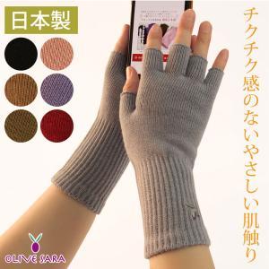 指先カット手袋  コットン 日本製小豆島産オリーブオイル配合で保湿 指なしフィンガーレスでスマホ操作やPC作業も快適 上質綿