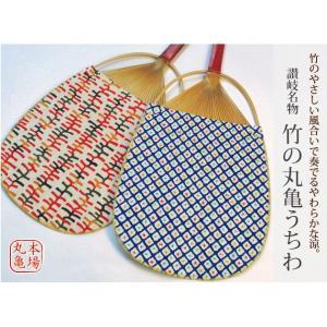平たい竹の持ち手が握りやすく、扇ぎやすい「丸亀うちわ」は、江戸時代から金比羅詣りの土産品として親しま...