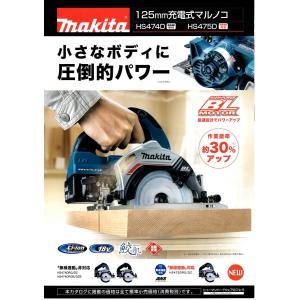 HS471DZ マキタ(makita) 18V 125mm 充電式マルノコ<本体のみ>
