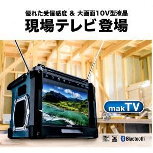 【在庫あり】 TV100 マキタ(makita) 充電式ラジオ付テレビ