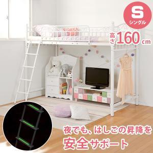 ロフトベッド ベッド かわいい 女の子 白 アイアンフレーム エレガント 高さ160cm(ホワイト) KH-3527M-WH 5stella