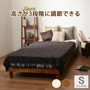 ベッド シングル すのこベッド ベッドフレーム 高さ調節 北欧 かわいい 木製 木目 おしゃれ フレームのみ シングルベッド(ライトブラウン)WB-7700S-LBR 5stella