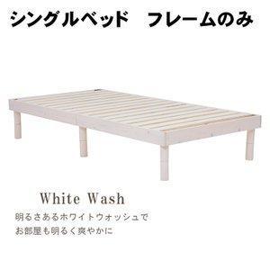 ベッド シングルベッド フレームのみ 高さ調節 シンプル 北欧 パイン材 白 ベッド(ホワイトウォッシュ) WB-7700S-WS 5stella
