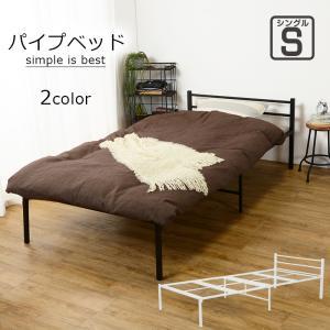 ベッド シングル ベッドフレーム パイプベッド おしゃれ スチール メッシュ 通気性 フレームのみ シングルベッド 黒(ブラック) KH-3085BK 5stella