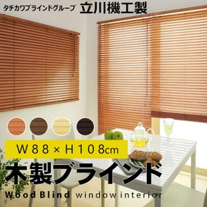 木製ブラインド W88×H108 おしゃれ タチカワ 既製品 安い 5stella