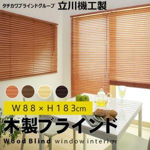 木製ブラインド W88×H183 おしゃれ タチカワ 既製品 安い 5stella