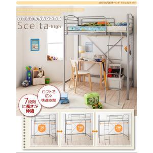 ロフトベッド シングル 伸縮ベッド 長さ調節 高さ調節 耐荷重100kg  のびのびロフトベッド Scelta-high ベッドフレームのみ シングル 5stella