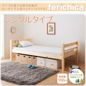 ベッド シングルベッド 頑丈 低い ロータイプ 天然木 fericica ベッドフレームのみ シングルタイプ シングル 5stella