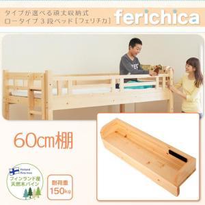 専用別売品 60cm棚 タイプが選べる 頑丈 ロータイプ収納式3段ベッド fericica フェリチカ 専用別売品 60cm棚 5stella