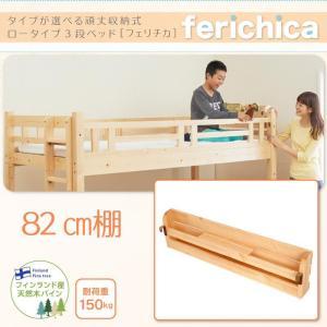 専用別売品 82cm棚 タイプが選べる 頑丈 ロータイプ収納式3段ベッド fericica フェリチカ 専用別売品 82cm棚 5stella