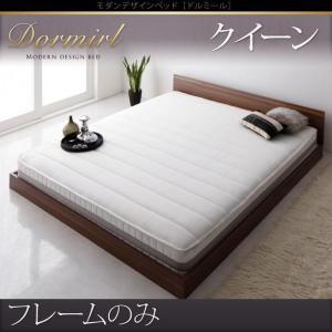 ベッド クイーン ベッドフレーム おしゃれ フロアベッド モダンデザインベッド Dormirl ベッドフレームのみ クイーン(Q×1) 5stella