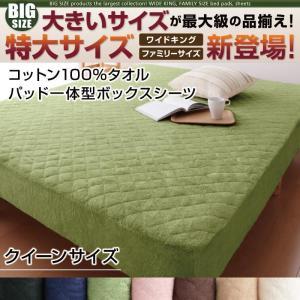 ボックスシーツ クイーン 敷きパッド一体型ボックスシーツ タオル地 タオル コットン100% コットン 肌触り 洗える パッド一体型ボックスシーツ クイーンサイズ|5stella