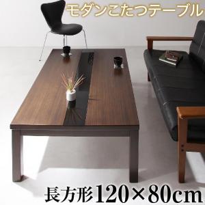 こたつ こたつテーブル 長方形 おしゃれ ローテーブル 木目 リビング 北欧 アーバン モダン GWILT 4尺長方形(80×120cm) 5stella