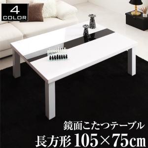 こたつテーブル こたつ 長方形 おしゃれ 鏡面仕上げ ローテーブル 黒 白 ブラック ホワイト モダン VADIT 長方形 75×105cm 5stella