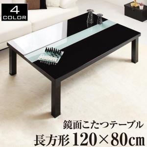 こたつテーブル こたつ 長方形 おしゃれ 鏡面仕上げ ローテーブル 黒 白 ブラック ホワイト モダン VADIT 4尺長方形 80×120cm 5stella