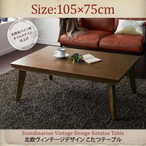 こたつテーブル こたつ 長方形 おしゃれ ローテーブル 天然木 北欧 古木風 オールドウッド ヴィンテージ WYTHE 長方形(75×105cm) 5stella