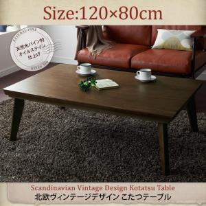 こたつテーブル こたつ 長方形 おしゃれ ローテーブル 天然木 北欧 古木風 オールドウッド ヴィンテージ WYTHE 4尺長方形(80×120cm) 5stella