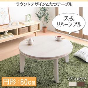 こたつテーブル こたつ 円形こたつ かわいい コンパクト ローテーブル 木目調 ラウンドデザイン 天板リバーシブル Paleta 円形(直径80cm) 5stella