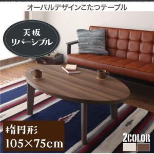こたつテーブル こたつ 楕円形こたつ かわいい コンパクト ローテーブル 木目調 オーバルデザイン 天板リバーシブル Paleta 楕円形(75×105cm) 5stella
