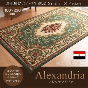 インポートラグ 160×230cm エジプト製 ウィルトン織り 絨毯 クラシックデザインラグ Alexandria|5stella