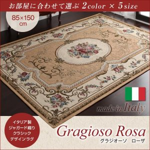 ラグ カーペット ラグマット 絨毯 インポート ジャガード織り ヨーロピアン クラシックデザイン 85×150cm|5stella