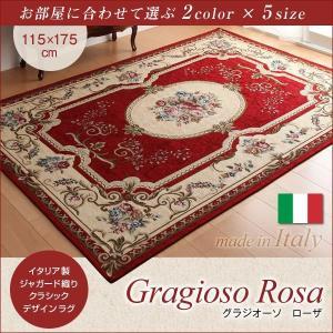 ラグ カーペット ラグマット 絨毯 インポート ジャガード織り ヨーロピアン クラシックデザイン 115×175cm|5stella
