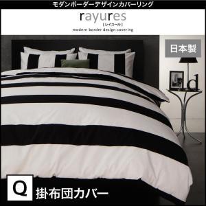 掛け布団カバー クイーン 日本製 おしゃれ 綿100% コットン モダン ボーダー 掛けカバー クイーンサイズ|5stella
