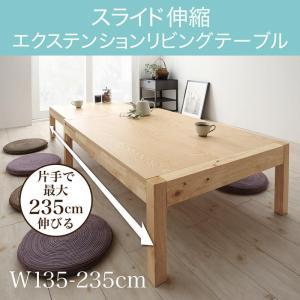 テーブル 座卓 長テーブル リビングテーブル  ローテーブル 伸縮 エクステンション ワイド 大きい 長い おしゃれ 北欧 和室 来客 Elcua W135-235|5stella