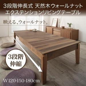 テーブル 座卓 長テーブル リビングテーブル ローテーブル 長い 卓袱台 伸長式 木製 和モダン 北欧 和室 会食 来客 エクステンション木目 SIELTA W120-180|5stella