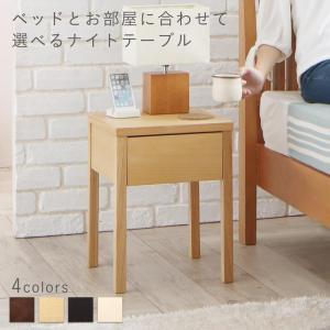 サイドテーブル ベッドサイドテーブル ナイトテーブル 無垢材 コンセント 引き出し付き ソファ横 ベッド横 幅30|5stella